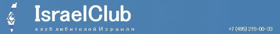 IsraelClub.ru