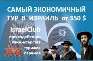 israelclub_350_1