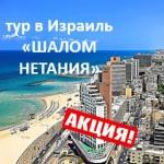 netanya_tour_1