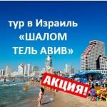 telaviv_tour